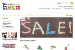 Buka-nn.ru, интернет-магазин товаров для детей, одежда и игрушки с доставкой в Нижнем Новгороде