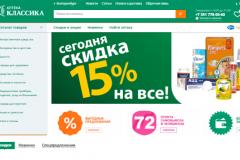 """""""Классика"""", интернет-аптека, лекарства, детские подгузники, детское питание с доставкой в Екатеринбурге"""