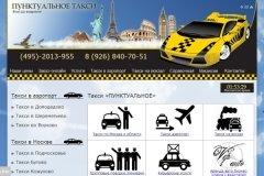 """""""Пунктуальное такси"""", заказ автомобиля с детским автокреслом, Москва"""