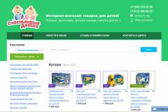 """""""Счастливые Детки"""", интернет-магазин детских игрушек, одежды и аксессуаров для детей, Новосибирск"""