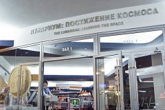 """Лунариум"", интерактивный музей в планетарии, Москва"