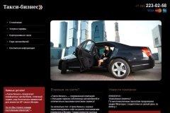 """""""Такси-бизнес"""", такси бизнес-класса с детским автокреслом, Москва"""