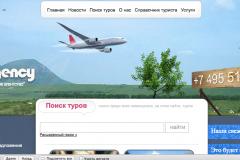 """SpaAgency, """"Курортное агентство"""", отдых с детьми, отдых с безглютеновой диетой, офис в Москве"""