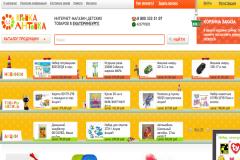 """""""Крошка Антошка"""", интернет-магазин игрушек для детей, Екатеринбург"""