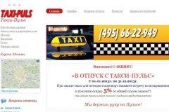 """""""Такси-Пульс"""", такси с креслом для ребенка, аренда микроавтобуса, Москва"""