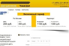 """""""Дешевое такси"""", поездки по городу, такси с детским автокреслом, Москва"""