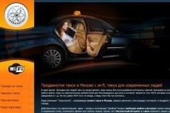 """Технология"", транспортная компания, такси с бустером для ребенка, Москва"