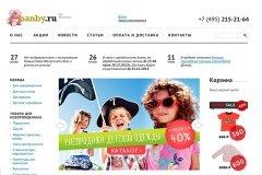 Banby.ru, интернет-магазин товаров и одежды для новорожденных, Москва