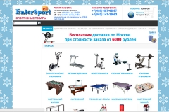 EnterSport, интернет-магазин спорттоваров, Москва
