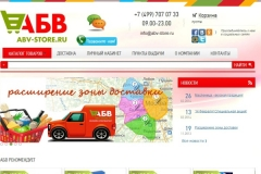 """АБВ"", ABV, abv-store.ru, онлайн-магазин, заказ продуктов питания и детских товаров на дом, Москва"