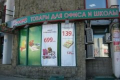 """""""Комус"""", магазин канцелярских принадлежностей для детей и взрослых в Марьино, Москва"""