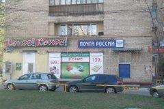 """""""Комус"""", товары для школы и офиса в Новогиреево, Москва"""