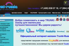 Trunki-Russia, интернет-магазин, детские чемоданы на колесах, Москва