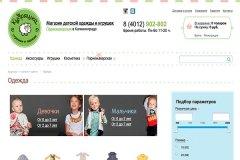 """Kudryashka.me, """"Кудряшка"""", интернет-магазин детских товаров, Калининград"""