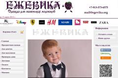 """""""Ежевика"""", интернет-магазин детской одежды, Новосибирск"""