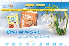 Доставкаподгузников.рф, интернет-магазин подгузников, Новосибирск