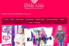Little kids (Литтл Кидс), интернет-магазин одежды для малышей от рождения до 3 лет с доставкой в Хабаровске