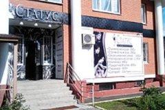 """""""Статус"""", салон красоты, детская стрижка и укладка, Балашиха, Московская область"""