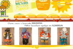 """""""Подсолнух"""" (flowersun.ru), интернет-магазин товаров для детей, Хабаровск"""
