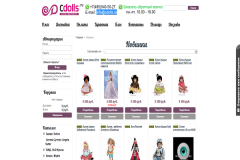 Cdolls.ru, интернет-магазин кукол с доставкой на дом, Москва