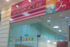 "KinderPlace, ""Киндерплейс"", магазин детской одежды и обуви в ТРК ""Столица"" в Перми"