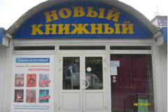 """""""Новый книжный"""", художественная литература и развивающие пособия для детей в Бибирёво, Москва"""