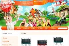 SportKinder.ru, интернет-магазин детских игрушек и спортивных товаров для детей, Москва