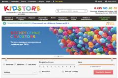 Kidstore, kidstore.ru, интернет-магазин игрушек и товаров для детей с доставкой на дом в Москве