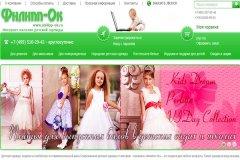Филипп-Ок, philipp-ok.ru, интернет-магазин детской одежды в Москве