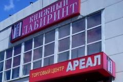 """""""Книжный лабиринт"""", книги для детей и взрослых в Алтуфьево, Москва"""
