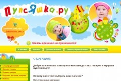 """""""Пупсяшка.ру"""", интернет-магазин товаров и игрушек для детей в Москве"""