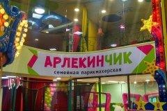 """""""АрлекинЧик"""", семейная парикмахерская в мультицентре """"Арлекин"""", Хабаровск"""