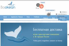 Bookean, книжный интернет-магазин в Новосибирске