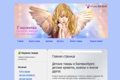 """""""У малютки"""", интернет-магазин детских товаров в Екатеринбурге"""