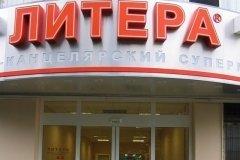 """""""Литера"""", книжно-канцелярский супермаркет, литература для детей, развивающие книги для детей от 0, Москва"""