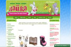 """""""Зайка"""", интернет-магазин товаров для детей в Челябинске"""