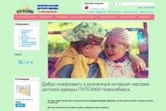 """""""Пупсики"""", интернет-магазин детской одежды в Новосибирске"""