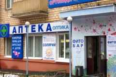 """""""Нова-Вита"""" на 9-й Парковой, NovaVita, аптека, ортопедический салон, средства по уходу за детьми, Москва"""