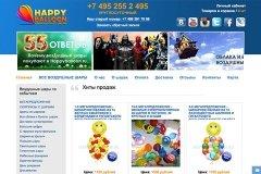 HappyBalloon.ru, интернет-магазин воздушных шаров, Москва