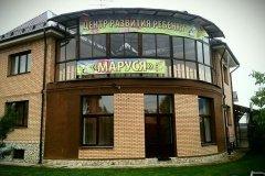 """""""Маруся"""", частный детский сад, центр развития в Марусино, Московская область"""