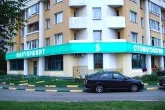 """""""Мастердент"""", стоматология для взрослых и детей на Борисово, Москва"""