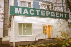 """""""Мастердент"""", стоматология для детей и взрослых в Восточном Дегунино, Москва"""