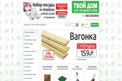 """""""Твой дом"""", tvoydom.ru, интернет-магазин товаров для дома и детских товаров с доставкой на дом в Москве"""