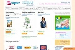 """""""Агумаркет"""", agumarket.ru, интернет-магазин, товары для новорождённых, игрушки, Москва"""