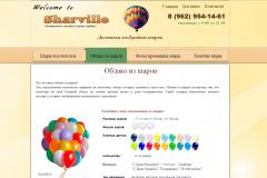 """Sharville, """"Шарвилль"""", воздушные шары с доставкой на дом, Москва"""