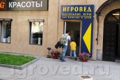 """""""Игровед"""", магазин настольных игр в центре Москвы"""