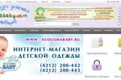 """Khabbaby, """"Хабэйби"""", интернет-магазин детских товаров, khabbaby.com, Хабаровск"""