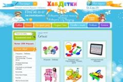 """Khabdetki.ru, """"Хабдетки"""", интернет-магазин игрушек для детей от рождения до 14 лет, Хабаровск"""