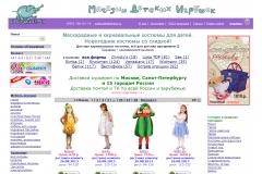"""Elephant, """"Элефант"""", elephant.ru, интернет-магазин детских игрушек, карнавальные костюмы для детей в Москве"""
