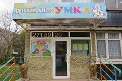 """""""Умка"""", развивающий центр для детей от года до 10 лет на Рубинчика, Нижний Новгород"""